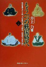 もう一つの戦国時代 徳川家康をペンで倒した戦国の名将・太田牛一、四百四十年間の闘い(上巻)(単行本)