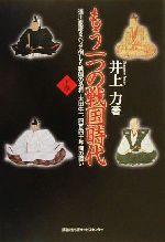 もう一つの戦国時代 徳川家康をペンで倒した戦国の名将・太田牛一、四百四十年間の闘い(下巻)(単行本)