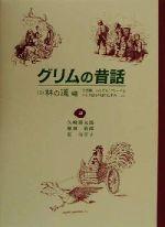 グリムの昔話-林の道(2)(児童書)