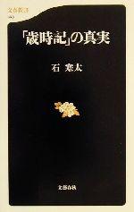 「歳時記」の真実(文春新書)(新書)
