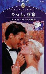やっと、花嫁 愛の生まれる町(シルエット・スペシャルエディションN824)(新書)