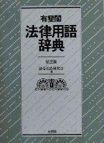 有斐閣法律用語辞典 第2版(単行本)