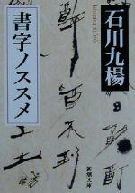 書字ノススメ(新潮文庫)(文庫)