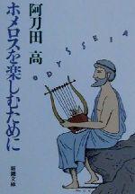 ホメロスを楽しむために(新潮文庫)(文庫)
