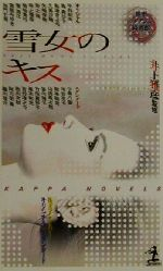 雪女のキス 異形コレクション綺賓館(カッパ・ノベルス異形コレクション綺賓館2)(2)(新書)