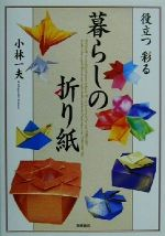 役立つ彩る暮らしの折り紙