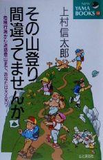 その山登り間違ってませんか 危険行為から迷惑登山まで、あなたは大丈夫?(NEW YAMA BOOKS)(新書)