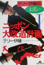 テリー伊藤のお笑いニッポン大改造計画(知恵の森文庫)(文庫)