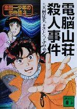 金田一少年の事件簿-電脳山荘殺人事件(講談社文庫)(3)(文庫)