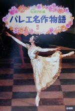 バレエ名作物語(クララの本)(2)(単行本)