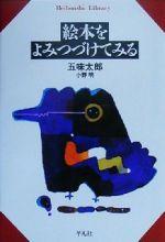 絵本をよみつづけてみる(平凡社ライブラリー353)(新書)