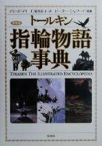 トールキン指輪物語事典(単行本)