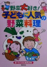 野菜大好き!子どもに人気の野菜料理(単行本)