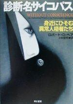 診断名サイコパス 身近にひそむ異常人格者たち(ハヤカワ文庫NF)(文庫)