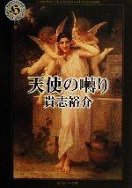 天使の囀り(角川ホラー文庫)(文庫)