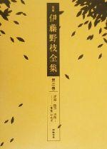 定本 伊藤野枝全集 『青鞜』の時代-評論・随筆・書簡(第2巻)(単行本)