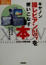 キャノン撮レビアン・IXY DVを使いこなす本 デジタルビデオカメラ(Digital Video Camera Book Series)(単行本)