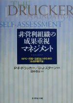 非営利組織の成果重視マネジメント NPO・行政・公益法人のための「自己評価手法」(単行本)
