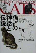 猫たちの神話と伝説(単行本)