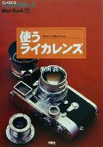 使うライカレンズ(CLASSIC CAMERA Mini Book7)(単行本)