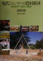 現代ミャンマーの農村経済 移行経済下の農民と非農民(単行本)