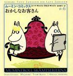 おかしなお客さん(ムーミン・コミックスN:6)(児童書)