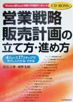 営業戦略販売計画の立て方・進め方 4フェーズ17ステップでやさしくわかる・できる(CD-ROM1枚付)(単行本)
