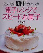 こんなに簡単でいいの 電子レンジでスピードお菓子(講談社のお料理BOOK)(単行本)