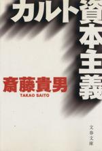 カルト資本主義(文春文庫)(文庫)