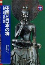 中国と日本の神 仏教、道教、儒教、神道(「神の再発見」双書4)(単行本)