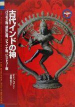 古代インドの神 バラモン教、原始仏教、ジャイナ教、ヒンドゥー教(「神の再発見」双書3)(単行本)
