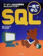 一晩で学ぶSQL データベースの必須要素をかんたんにマスター(単行本)