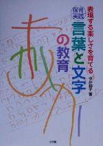 表現する楽しさを育てる保育実践・言葉と文字の教育 表現する楽しさを育てる(単行本)