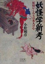 妖怪学新考 妖怪からみる日本人の心(小学館ライブラリー)(新書)