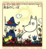 黄金のしっぽ(ムーミン・コミックスN:1)(児童書)