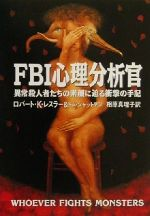 FBI心理分析官 異常殺人者たちの素顔に迫る衝撃の手記(ハヤカワ文庫NF)(文庫)
