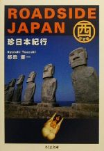 ROADSIDE JAPAN 珍日本紀行 西日本編(ちくま文庫)(西日本編)(文庫)
