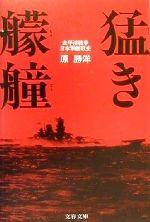猛き艨艟 太平洋戦争日本軍艦戦史(文春文庫)(文庫)