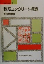 鉄筋コンクリート構造(建築学の基礎2)(単行本)