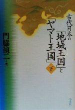 古代日本の「地域王国」と「ヤマト王国」(下)(単行本)