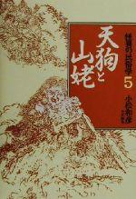 怪異の民俗学-天狗と山姥(5)(単行本)
