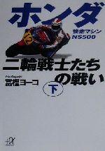 ホンダ二輪戦士たちの戦い-快走マシンNS500(講談社+α文庫)(下)(文庫)