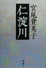 仁淀川(単行本)