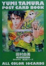 田村由美ポストカードブック BASARA・龍三郎シリーズ(文庫)
