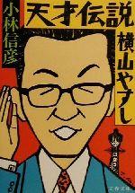 天才伝説 横山やすし(文春文庫)(文庫)