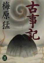 古事記(学研M文庫)(文庫)