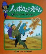 ノッポさんのえほん-にげだしたパンがし(4)(児童書)