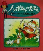 ノッポさんのえほん-ダギーとタップとぶちねこガブ(3)(児童書)