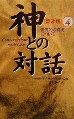 神との対話 普及版-世界的な真実について(4)(新書)
