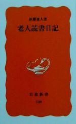 老人読書日記(岩波新書)(新書)